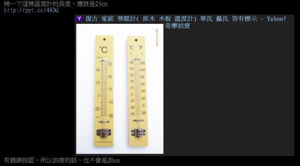 熱心網友實際查出市面上溫度計全長就已23CM。(畫面擷自批踢踢)