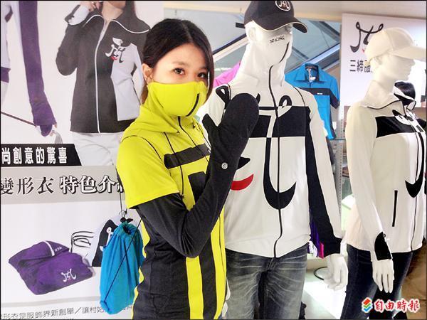 國人研發專利變形衣,讓村姑也能變時尚。(記者黃文鍠攝)
