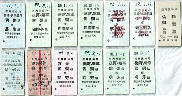 侯硐車站在更名後,其所發行的硬票也將走入歷史。(民眾提供)