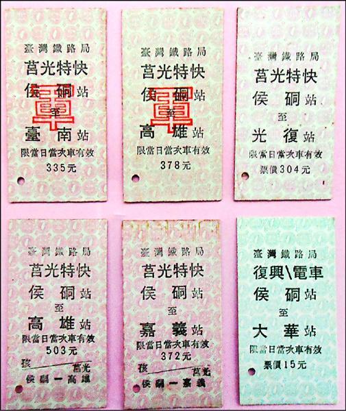 台鐵明起為絕版侯硐車票辦特賣,預計3萬7000張庫存票中,以短程(右下)最好賣。(記者黃立翔翻攝)