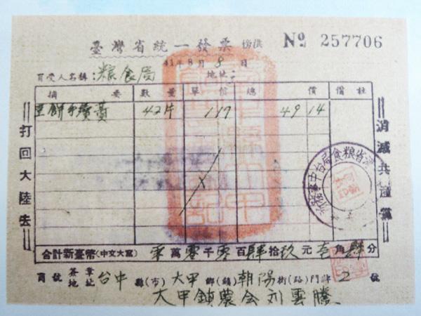 台灣早期的統一發票兩側印有政治標語。(記者翁聿煌攝)