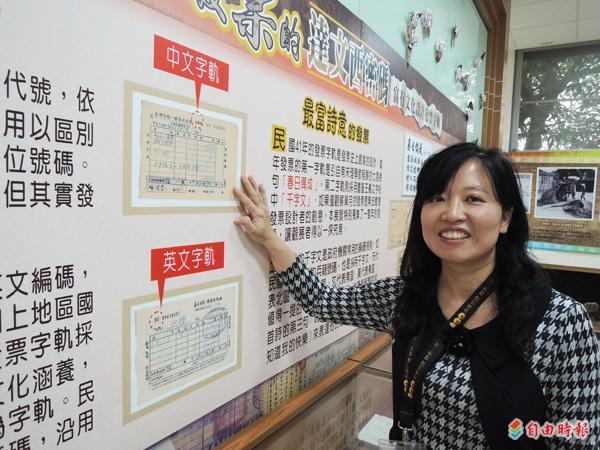 黃淑貞蒐藏許多手寫統一發票及資料。(記者翁聿煌攝)