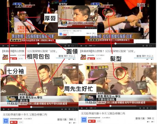 PTT網友針對日前欲闖議場尋找女兒的周姓男子,比對各新聞台。(圖翻攝自PTT)