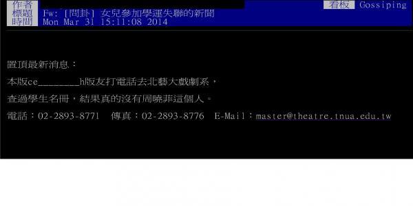 網友表示已向台北藝術大學戲劇系辦確認,查無周曉菲此人。(圖擷取自PTT)