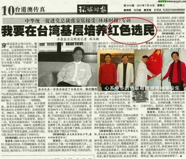 張安樂去年(2013)7月接受中國媒體《環球日報》的訪問,表示要在台灣基層培養「紅色選民」。(圖截取自環球日報)