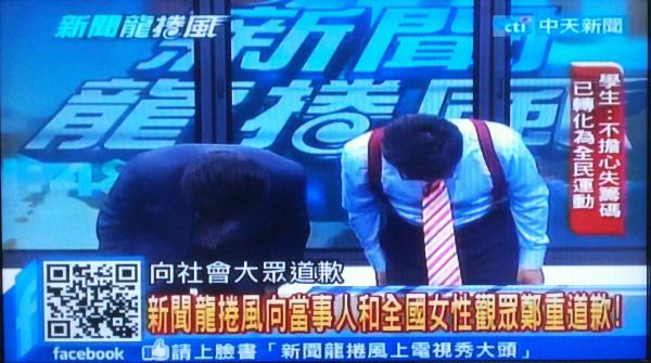 主持人戴立綱和來賓彭華幹(左)日前為此在節目上鞠躬道歉。(翻攝自中天電視台)
