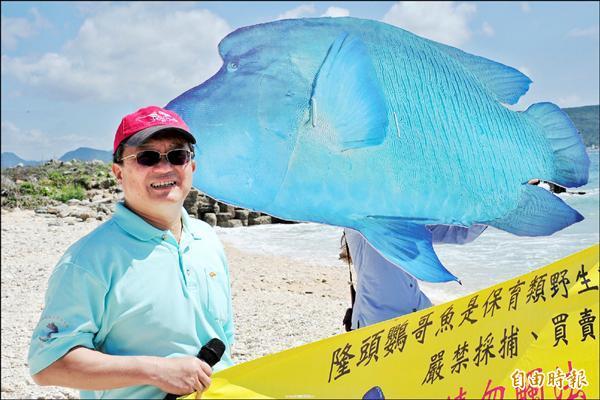 鄭明修終於盼到「龍王鯛」及「隆頭鸚哥魚」進入「保育類野生動物名錄」。(記者蔡宗憲攝)