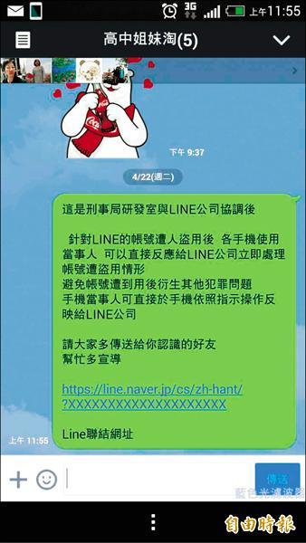 新竹縣警方昨天發出刑事局提供的LINE公司連結網址,立刻獲得用戶廣為傳發。(記者黃美珠攝)