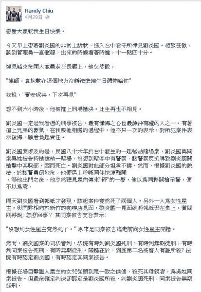 律師邱顯智在劉炎國被槍決當天,在臉書po出與劉炎國的對話,提到劉不只一次向他表示若有機會出來,要對社會貢獻一己之力。(圖擷取自Handy Chiu 臉書)