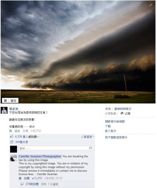 國外自然景像攝影師西門(Camille Seaman)指蔡正元在臉書上所使用的照片是她的作品,要求他將圖移除,不然就必須支付版權費。(畫面擷自蔡正元臉書)