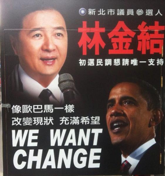 國民黨新北市議員林金結的文宣,出現美國總統歐巴馬,另網友質疑其版權使用的正當性。(照片擷取自臉書)