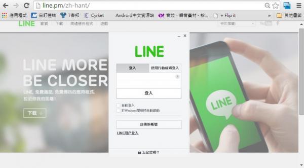 LINE山寨官網,一進首頁立即要求輸入帳號密碼(記者陳炳宏翻攝)