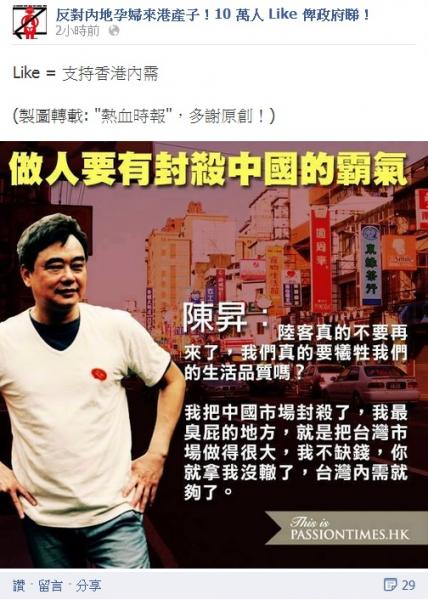 陳昇的封殺中國發言引起迴響,在香港網路社群間不斷被轉載。(圖擷取自臉書)