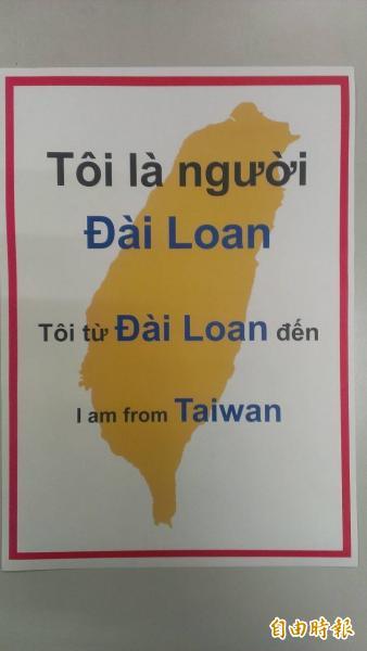 外交部設計並製作越南文「我是台灣人,我來自台灣」兩萬份,希望藉此避免台商受到波及。(記者曹伯晏攝)