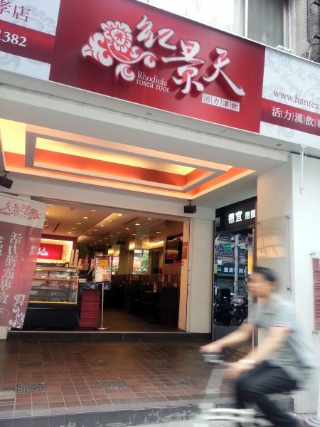 「紅景天」飲料連鎖店倒閉時,由於單店人數不到十人,無法適用大解法保障勞工權益,現今已修法補救。(記者王藝菘攝)