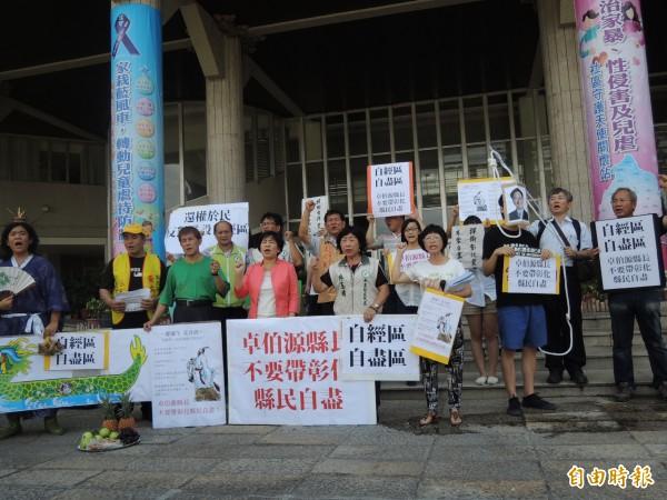 多個團體今天在彰化縣府前抗議,高呼「農業縣不要自經區!」(記者吳為恭攝)