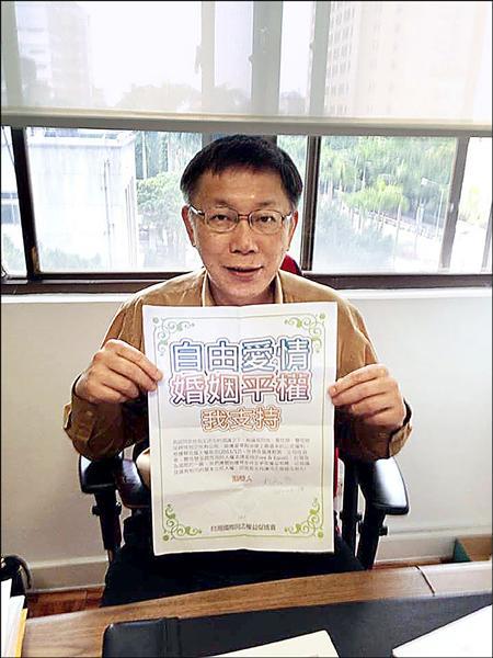 面對同志團體溝通,台大醫師柯文哲已簽署同志婚姻平權連署。(台灣國際同志權益促進會提供)