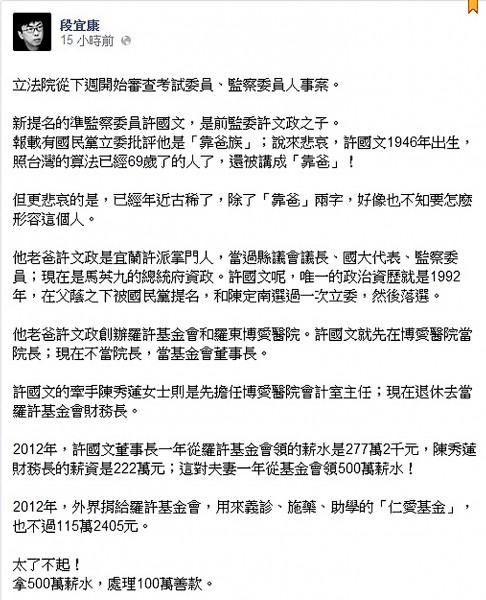 段宜康臉書貼文(取自網路)