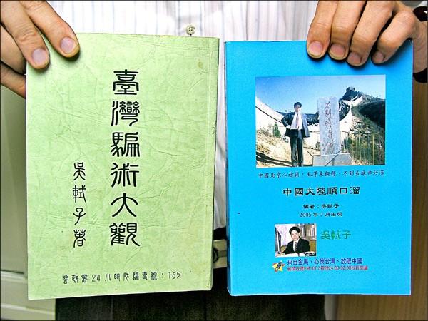吳軾子曾於93年行文給刑事局,自稱對騙術有研究,更撰寫一本名為「台灣騙術大觀」的書,請警方「參考」。