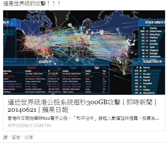 中網軍攻擊香港市民電子投票系統,以每秒300GB的攻擊逼進世界級,威力之強大。(擷取自蘋果日報臉書)