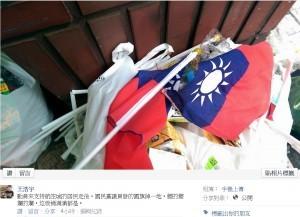 王浩宇貼圖指出,在支持航空城的「民眾」抗爭過後,藍營議員發放的國旗便功成身退,被支持航空城的「民眾」隨地折毀丟棄。(擷取自王浩宇臉書)