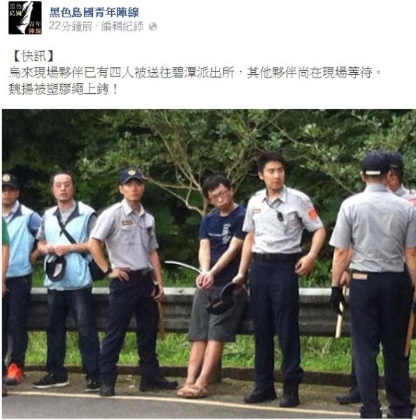 社運青年魏揚今天下午在烏來山區遭警方上銬。(圖擷取自黑色島國青年陣線臉書)