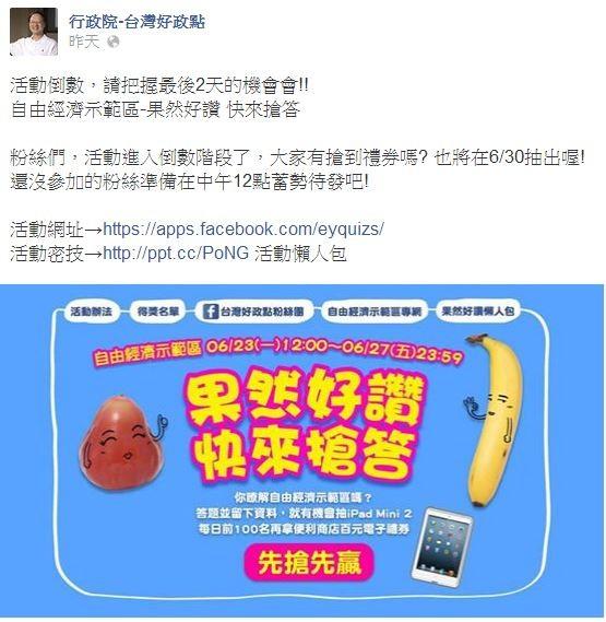 行政院推出「果然好讚 快來搶答」問答遊戲,選項設計挨批荒謬、無腦。(圖片擷取自臉書)
