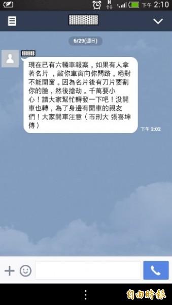 警方證實名片割臉搶劫的訊息純屬謠言。(記者吳岳修攝)