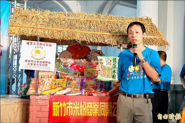 新竹市米粉商業同業公會總幹事蔡勝興說,政府的政策是要業者不要活了,他們將捍衛新竹米粉的品牌與商譽。(記者洪美秀攝)