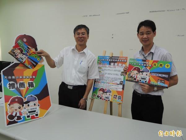 大台南公車暨計程車優良駕駛選拔活動起跑。(記者劉婉君攝)