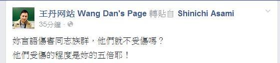 中國前六四學運領袖王丹今痛罵牧師郭美江言語傷害同志族群。(圖片擷取自王丹臉書專頁)