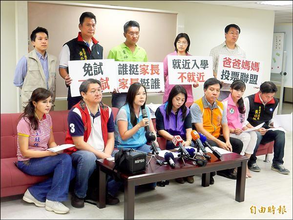 台北市家長代表與多名市議員昨召開「十二年國教搶救二免」記者會。(記者林惠琴攝)