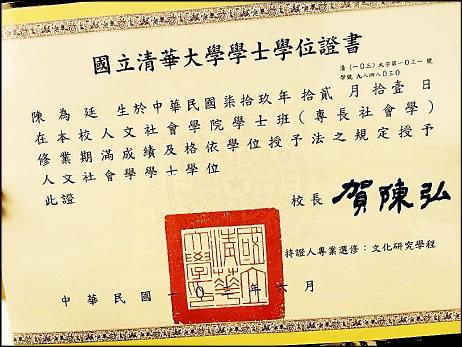 陳為廷開心領到清大人社學院學士學位證書,與教育部長蔣偉寧同一天畢業,讓網友直呼太有緣了。(取自陳為廷臉書)