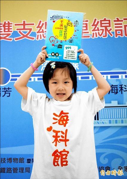 配合雙支線串聯通車發行的限量七百一十六組紀念套票開賣。(記者陳韋宗攝)