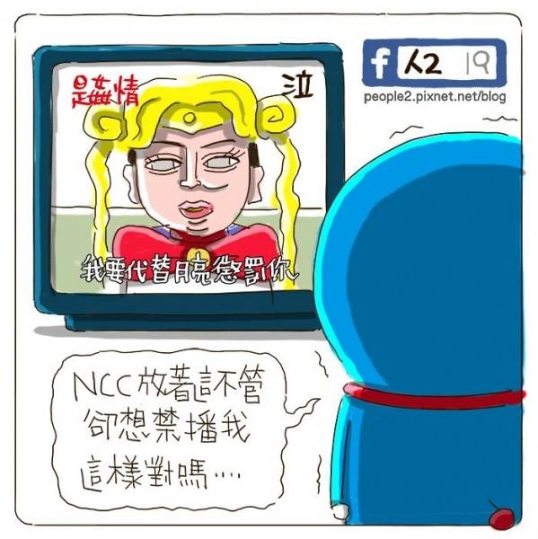 日前NCC考慮禁播深受許多小朋友喜愛的哆啦A夢,引起網路插畫家人2作畫嘲諷。(圖片來源:人2 x People2臉書)