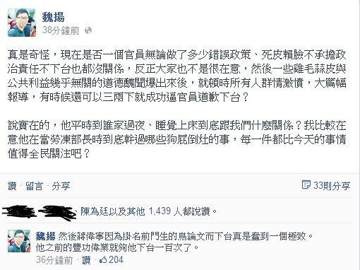 對於潘世偉不倫戀,魏揚在臉書呼籲民眾應關注政府官員政績。(圖擷取自魏揚臉書)