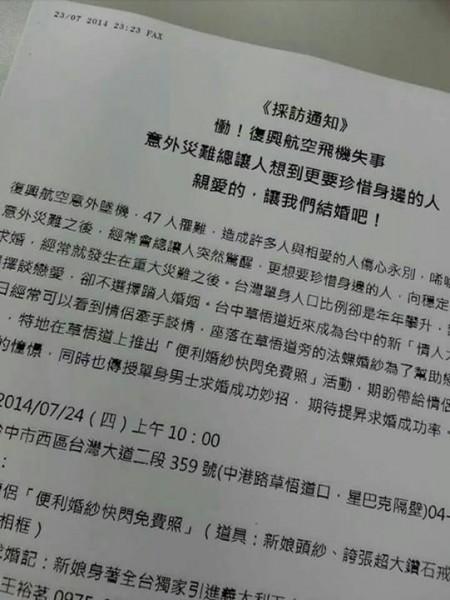 婚紗業者將空難事件做為活動號召,引起網友撻伐。(擷取自網路)