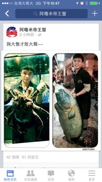 「阿嚕米帝王蟹」昨於臉書貼出一張照片,網友舉證右圖為保育魚類蘇眉魚,痛批店家知法犯法。店家回應,該照片是去年拍的。(圖擷取自網路)