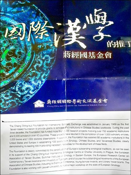 中國國家漢辦主任許琳日前出席歐洲漢學學會活動時,悍然要求將大會手冊上介紹蔣經國基金會的專頁撕去。(圖:與會者提供)