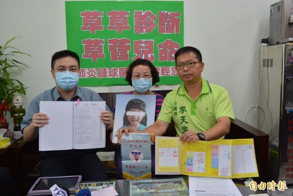 四歲王姓女童因肺炎鏈球菌奪命,父親(左)、阿嬤(中)今天在市議員李天生陪同下出面控訴醫生誤診,才讓女兒不幸往生。(記者陳建志攝)