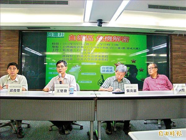 台灣社昨舉辦「自經區危機解密」座談會, 中央大學邱俊榮教授(左一)指出,民進黨提自經區對案有如「父子騎驢」。(記者陳彥廷攝)