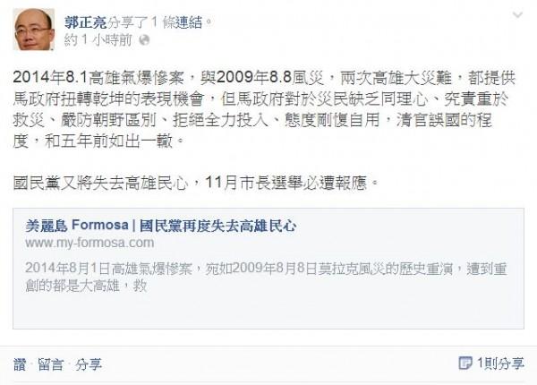 郭正亮批評國民黨經歷2次重災,已失去高雄民心。(圖片擷取自郭正亮臉書)