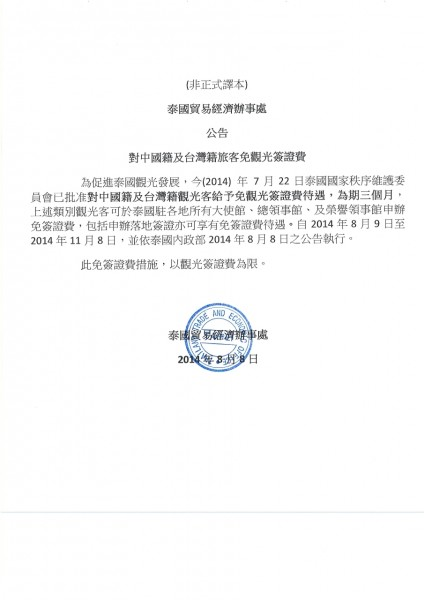 泰國自8/9~11/8給予台灣觀光簽證免規費三個月。(翻攝自泰國辦事處網頁)