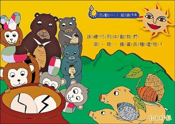 台灣本土教育里程碑,國內首間原住民實驗小學五年後上路。(記者林曉雲攝)