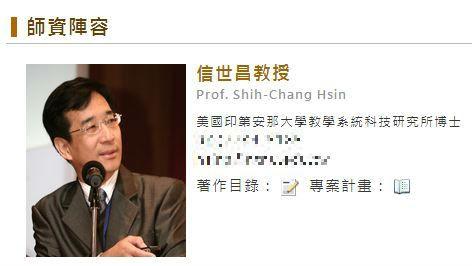 行政院宣布,僑務委員會政務副委員長,由國立台灣師範大學教授信世昌接任。(圖擷取自台灣師範大學官網)