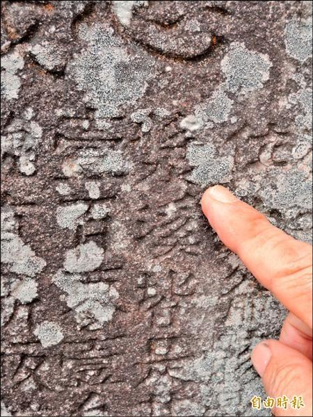 白河頂坎子頭義人廟的「陣亡忠義碑記」石碑,雖已有風化現象,但「八槳溪」的「槳」字,仍清楚可見。(記者余雪蘭攝)