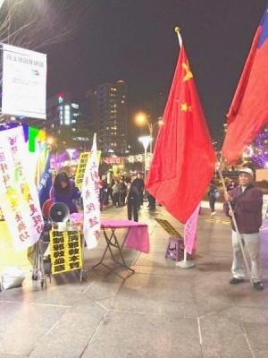 愛國同心會成員在學運期間於台北101門口大揮五星旗,引發網友不滿。(資料照,圖片取自簡余晏部落格)