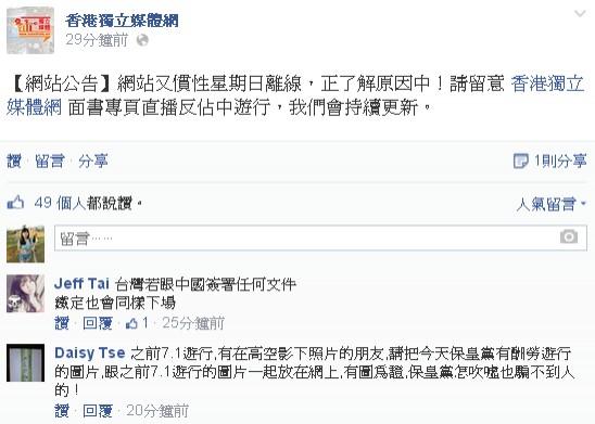 香港獨立媒體網網站莫名當機,目前正了解原因中。(圖片擷自香港獨立媒體網)