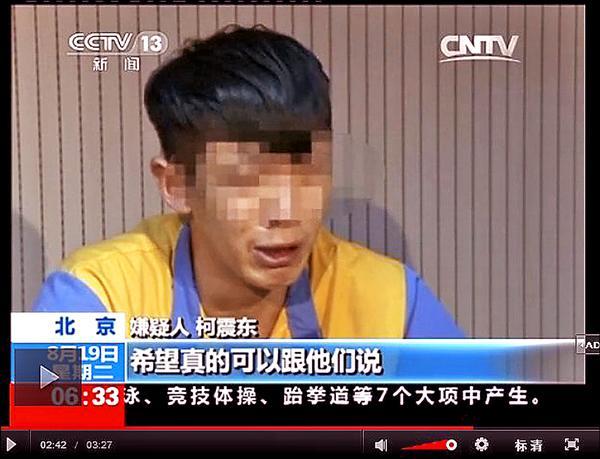 藝人柯震東在北京涉毒被捕,中國央視公布逮捕過程,柯震東身穿囚衣痛哭表示後悔、抱歉。(取自網路)