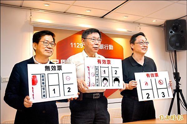 無黨籍台北市長參選人柯文哲(中)昨天在兩名輔選大將李應元(左)、姚立明(右)陪同下開記者會,號召「全民監票」。(記者涂鉅旻攝)